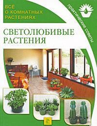 Все о комнатных растениях. Светолюбивые растения