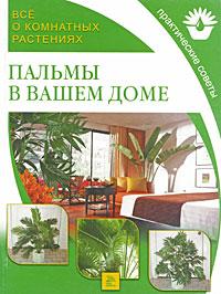 Все о комнатных растениях. Пальмы в вашем доме