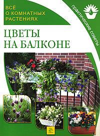 Все о комнатных растениях. Цветы на балконе