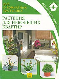 Все о комнатных растениях. Растения для небольших квартир