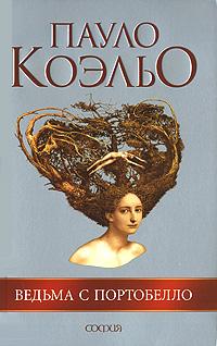 Ведьма с Портобелло