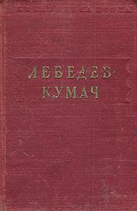 В. Лебедев-Кумач. Стихотворения и песни