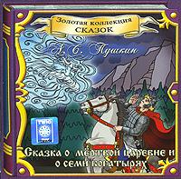 Сказка о мертвой царевне и о семи богатырях (аудиокнига CD)
