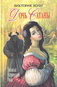 Книга Дочь сатаны