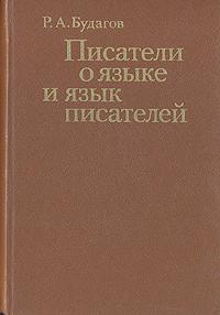 Писатели о языке и язык писателей