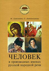 Человек в производных именах русской народной речи
