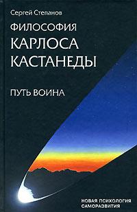 Философия Карлоса Кастанеды. Путь Воина. Сергей Степанов