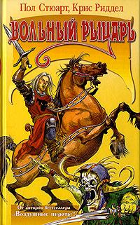 Книга Вольный рыцарь