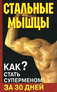 Стальные мышцы. Как стать суперменом за 30 дней ( 978-5-17-046431-9, 978-985-16-3062-8 )