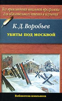 Убиты под Москвой ( 978-5-17-047841-5, 978-5-271-18592-2 )