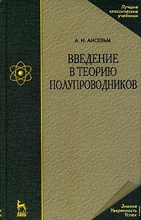 Введение в теорию полупроводников12296407В книге рассматриваются различные вопросы теории полупроводников: колебания кристаллической решетки, законы движения электронов в идеальном и возмущенном периодических полях, киненематическое уравнение и явления переноса. Изложены элементы теории групп и симметрии кристаллов, а также материалы по оптике полупроводников. Достоинством книги является ясность и доступность математического аппарата: все формулы подробным образом выводятся на основе сведений по математике, квантовой механике и статистической физике в объеме программ физических факультетов университетов. Некоторые математические выводы, более сложные и менее связанные с основным текстом, приведены в приложениях. Книга предназначена для студентов физических специальностей университетов и высших технических учебных заведений и физиков-экспериментаторов.