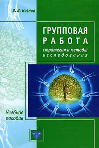 Групповая работа. Стратегия и методы исследования ( 978-5-903182-31-2 )