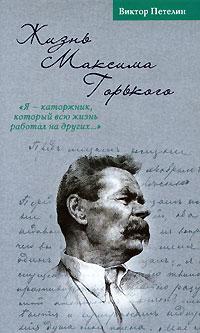 Жизнь Максима Горького.