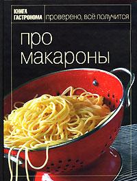 Книга Про макароны