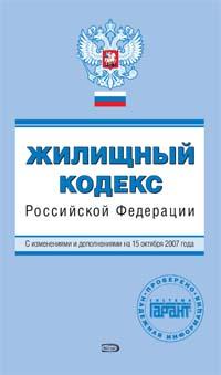 Жилищный Кодекс Российской Федерации. С изменениями и дополнениями на 15 октября 2007 года