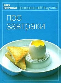 Купить Про завтраки