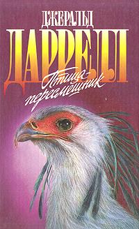 Птица-пересмешник. Джеральд Даррелл
