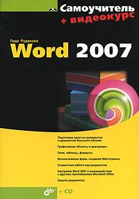 Самоучитель Word 2007 (+ CD-ROM)