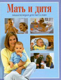Мать и дитя. Энциклопедия для пап и мам12296407Ребенок и его здоровье - главная тема книги. Здоровье ребенка напрямую зависит от здоровья родителей, поэтому очень важно планирование беременности, серьезное отношение к ней. Подробно, месяц за месяцем вы проследите за нормальным течением беременности и возможными осложнениями, за физическим и психическим формированием малыша в самом уязвимом возрасте - до года.
