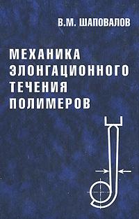 Механика элонгационного течения полимеров ( 978-5-9221-0866-9 )