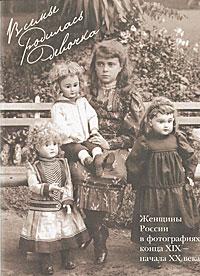В семье родилась девочка. Женщины России в фотографиях конца XIX - начала XX века