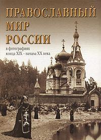 Православный мир России в фотографиях конца XIX - начала XX века. Елизавета Шелаева