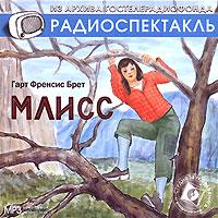 Млисс (аудиокнига MP3)12296407В Калифорнии на склоне красной горы расположен небольшой поселок. Его не так давно основал неудачливый золотоискатель - отец чумазой дикарки Млисс, которую так не любит преподобный Мак-Снегли. Кто бы мог подумать, что Млисс, лохматый сорванец в юбке, мечтает учиться? И на ее удачу в единственную школу поселка поступает на работу молодой учитель.
