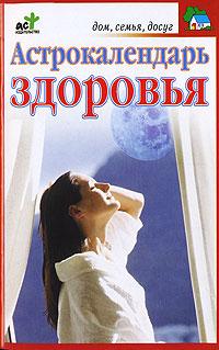 Астрокалендарь здоровья ( 978-5-17-047659-6 )
