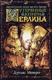 Книга Утерянные книги Мерлина: Друическая магия времен Артура