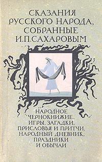 Книга Сказания русского народа, собранные И. П. Сахаровым