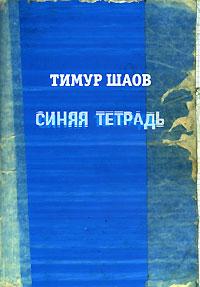 Синяя тетрадь