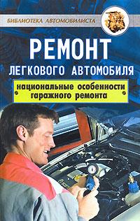 Ремонт легкового автомобиля. Национальные особенности гаражного ремонта ( 978-5-222-12604-2 )