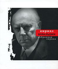 Кирилл Ковальджи. Избранная лирика