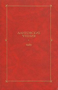 Дантовские чтения. 1985