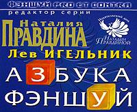 Азбука фэншуй. Лев Игельник