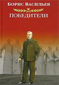 Победители. Борис Васильев