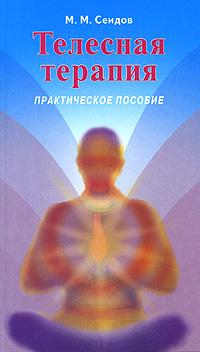Телесная терапия ( 978-5-88503-678-8 )