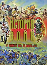 История войн от древнего мира до наших дней. А. Г. Мерников, А. А. Спектор