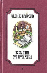 Н. П. Огарев. Избранные стихотворения
