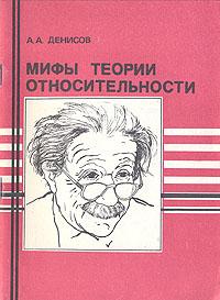 Мифы теории относительности