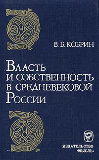 Власть и собственность в средневековой России