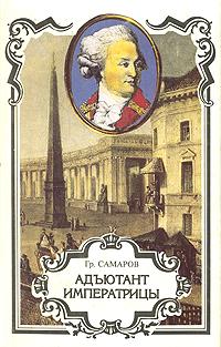Адъютант императрицы