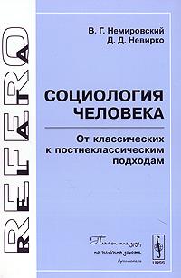 Книга социология человека от классических к постнеклассическим