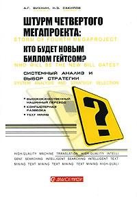 Штурм четвертого мегапроекта. Кто будет новым Биллом Гейтсом?. А. Г. Вихнин, Н. З. Сакипов