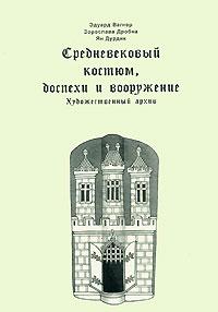 Средневековый костюм, доспехи и вооружение. Художественный архив