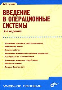 Введение в операционные системы ( 978-5-94157-695-1 )