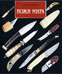 Ножи мира ( 5-17-005935-3 )