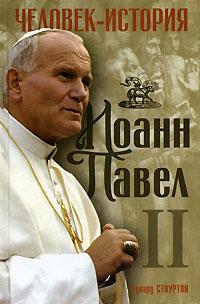 Иоанн Павел II. Человек-история