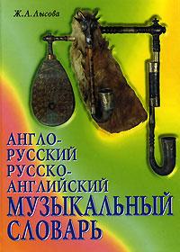 Англо-русский русско-английский музыкальный словарь