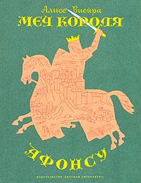 Меч короля Афонсу12296407Веселая фантастическая повесть о путешествии современных португальских школьников в Португалию XII века. Время действия выбрано писательницей не случайно. Это начало существования Португалии как самостоятельного государства, а король Афонсу Энрикеш - первый король Португалии. Пережив много приключений, обогащенные живыми впечатлениями прошлого своей страны, ребята благополучно возвращаются в 1981 год.